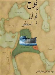 دانلود کتاب نوح در قرآن و اساطیر