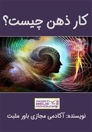 دانلود کتاب کار ذهن چیست؟
