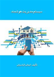 دانلود کتاب سیستم مدیریت هوشمند