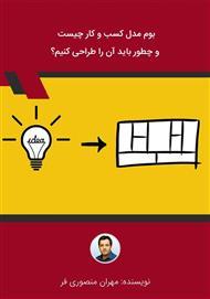 دانلود کتاب بوم مدل کسب و کار چیست و چطور باید آن را طراحی کنیم؟