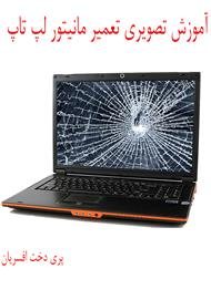 دانلود کتاب آموزش تصویری تعمیر مانیتور لپ تاپ
