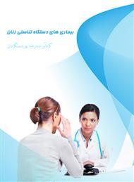 دانلود کتاب بیماری های دستگاه تناسلی زنان