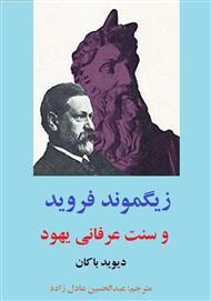دانلود کتاب زیگموند فروید و سنت عرفانی یهود