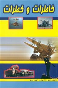 دانلود کتاب خاطرات و خطرات: خاطرات کارکنان و رزمندگان پدافند هوایی در دفاع مقدس