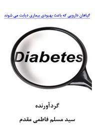 گیاهان دارویی که باعث بهبودی بیماری دیابت می شوند