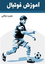 دانلود کتاب آموزش فوتبال