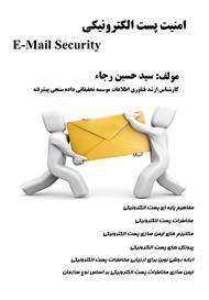 دانلود کتاب امنیت پست الکترونیکی