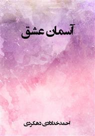 دانلود کتاب آسمان عشق