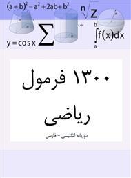 دانلود کتاب 1300 فرمول ریاضی