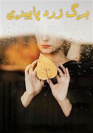 دانلود کتاب رمان برگ زرد پاییزی