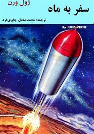 دانلود کتاب رمان سفر به ماه - مصور