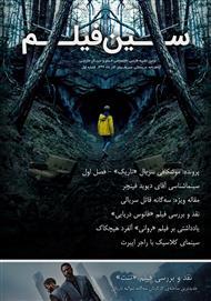 دانلود مجله سینمایی سین فیلم - شماره اول