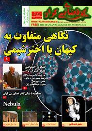 دانلود ماهنامه الکترونیکی نجومی فضای بیکران - شماره 14