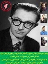 دانلود نمایش رادیویی داستان «حاجی مراد»