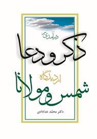 دانلود کتاب درآمدی بر ذکر و دعا از دیدگاه شمس و مولانا