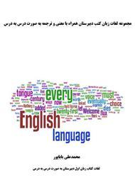 دانلود کتاب مجموعه لغات زبان کتب دبیرستان