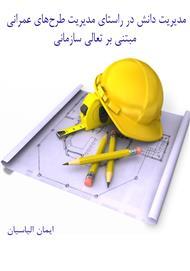 دانلود کتاب مدیریت دانش در راستای مدیریت طرحهای عمرانی مبتنی بر تعالی سازمانی