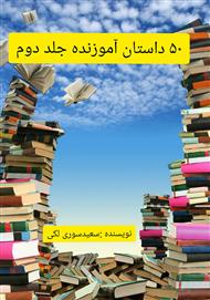 دانلود کتاب 50 داستان آموزنده - جلد دوم