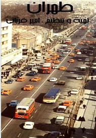 دانلود کتاب طهران