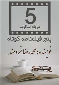 دانلود کتاب مجموعه فیلمنامه های پنج گانه فریاد سکوت
