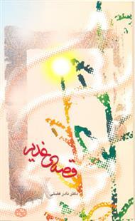 دانلود کتاب قصه ی غدیر