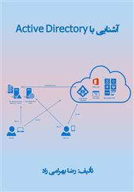 دانلود کتاب آشنایی با Active Directory