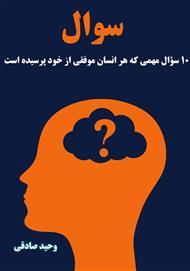 دانلود کتاب 10 سؤال مهمی که هر انسان موفقی از خود پرسیده است