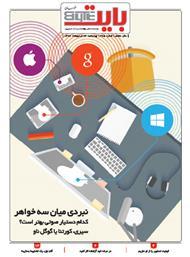 دانلود ضمیمه بایت روزنامه خراسان - شماره 365