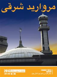 دانلود کتاب مروارید شرقی: تاریخچه ورود اسلام به سرزمین چین