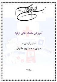 دانلود کتاب آموزش کمک های اولیه (مقدماتی)