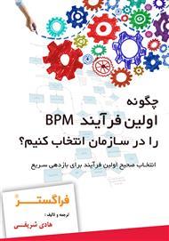 دانلود کتاب چگونه اولین فرآیند BPM را در سازمان انتخاب کنیم؟