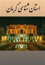 دانلود کتاب استان شناسی کرمان