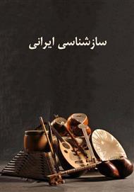دانلود کتاب سازشناسی ایرانی