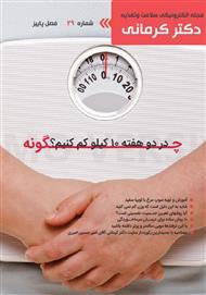 دانلود مجله الکترونیکی سلامت دکتر کرمانی - شماره 29