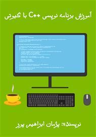 دانلود کتاب آموزش برنامه نویسی ++C با کیوتی