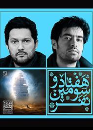 دانلود کتاب صوتی هفتاد و سومین نفر با صدای شهاب حسینی و حامد بهداد