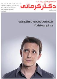 دانلود مجله الکترونیکی سلامت دکتر کرمانی - شماره 8
