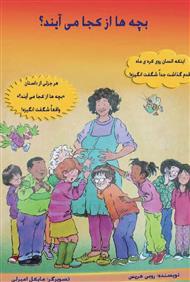 دانلود کتاب بچه ها از کجا می آیند؟