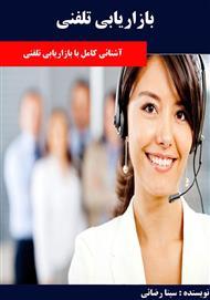 دانلود کتاب بازاریابی تلفنی