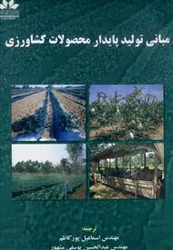 دانلود کتاب مبانی تولید پایدار محصولات کشاورزی