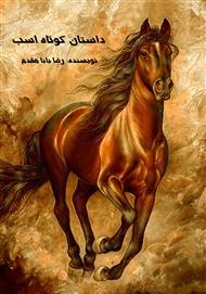 دانلود کتاب صوتی داستان اسب