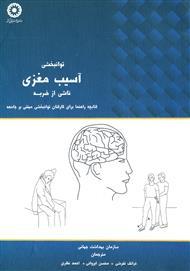 دانلود کتاب توانبخشی آسیب مغزی ناشی از ضربه