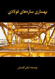 دانلود کتاب بهسازی سازههای فولادی