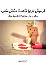 دانلود کتاب فراموش کردن شکست عشقی مخرب