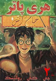 دانلود کتاب هری پاتر و جام آتش - جلد 2