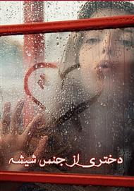 دانلود کتاب رمان دختری از جنس شیشه