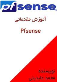 دانلود کتاب آموزش مقدماتی PFsense
