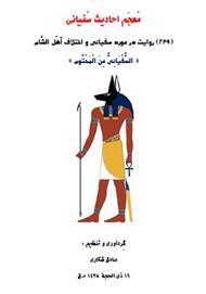 دانلود کتاب معجم احادیث سفیانی