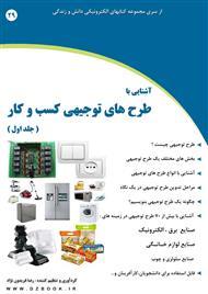 دانلود کتاب آشنایی با طرح های توجیهی کسب و کار (جلد اول)