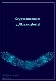 دانلود کتاب بررسی ارزهای دیجیتالی